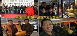 """高清图:""""中国(天津)第一届葫芦文化艺术节""""开幕"""