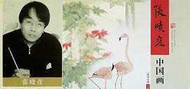 2019己亥猪年-著名画家张晓彦中国画作品欣赏