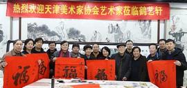 天津市美术家协会艺术小分队走进鹤艺轩框业送福迎春