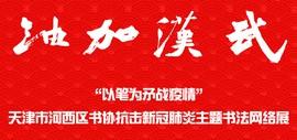 """""""以笔为矛战疫情""""天津市河西区书协抗击新冠肺炎主题书法网络展"""