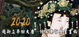 女画家赵新立:梦回大唐——仿永乐宫壁画2020年台历