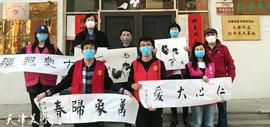 """天津市邓店村十月书画院向抗""""疫""""志愿者赠送书画作品"""