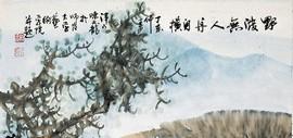 高清图:元气淋漓龙蛇走笔——陈元龙山水画赏析