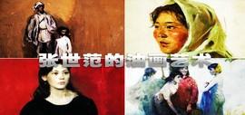 高清图:中国著名油画家张世范的油画艺术