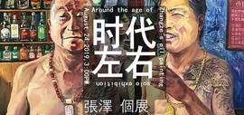 """""""时代左右""""张泽艺术展8月24日在泰达当代艺术博物馆开展"""
