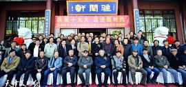 庆祝十九大迈进新时代书画展暨书画频道天津新闻中心两周年庆典举行
