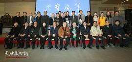 老腕椽笔——孙伯翔情境书画艺术展在天津美术馆开幕