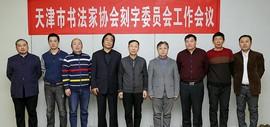 天津市书法家协会刻字委员会工作会议召开