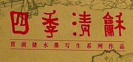 """2019己亥年""""四季清和""""贾广健水墨写生系列作品"""