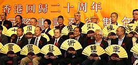 一场书画艺术的盛会——记第二届香港国际书画艺术双年展