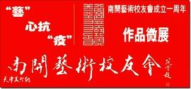 """秉公尽能 爱国奉献——""""艺""""心抗""""疫""""南开艺术校友会成立一周年作品微展"""