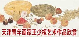 春来幽谷水潺潺——JBO体育青年画家王少桓艺术作品欣赏