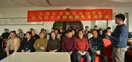 天津市书画艺术研究会花鸟画艺术研究院新春团拜会在徽商故里举行