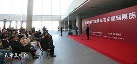 天津市第二届青年书法篆刻展览在天津美术馆开幕