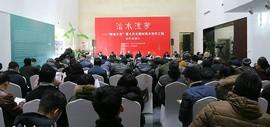 """沽水流芳——""""画说天津""""重大历史题材美术创作工程创作选题会在天津画院举行"""