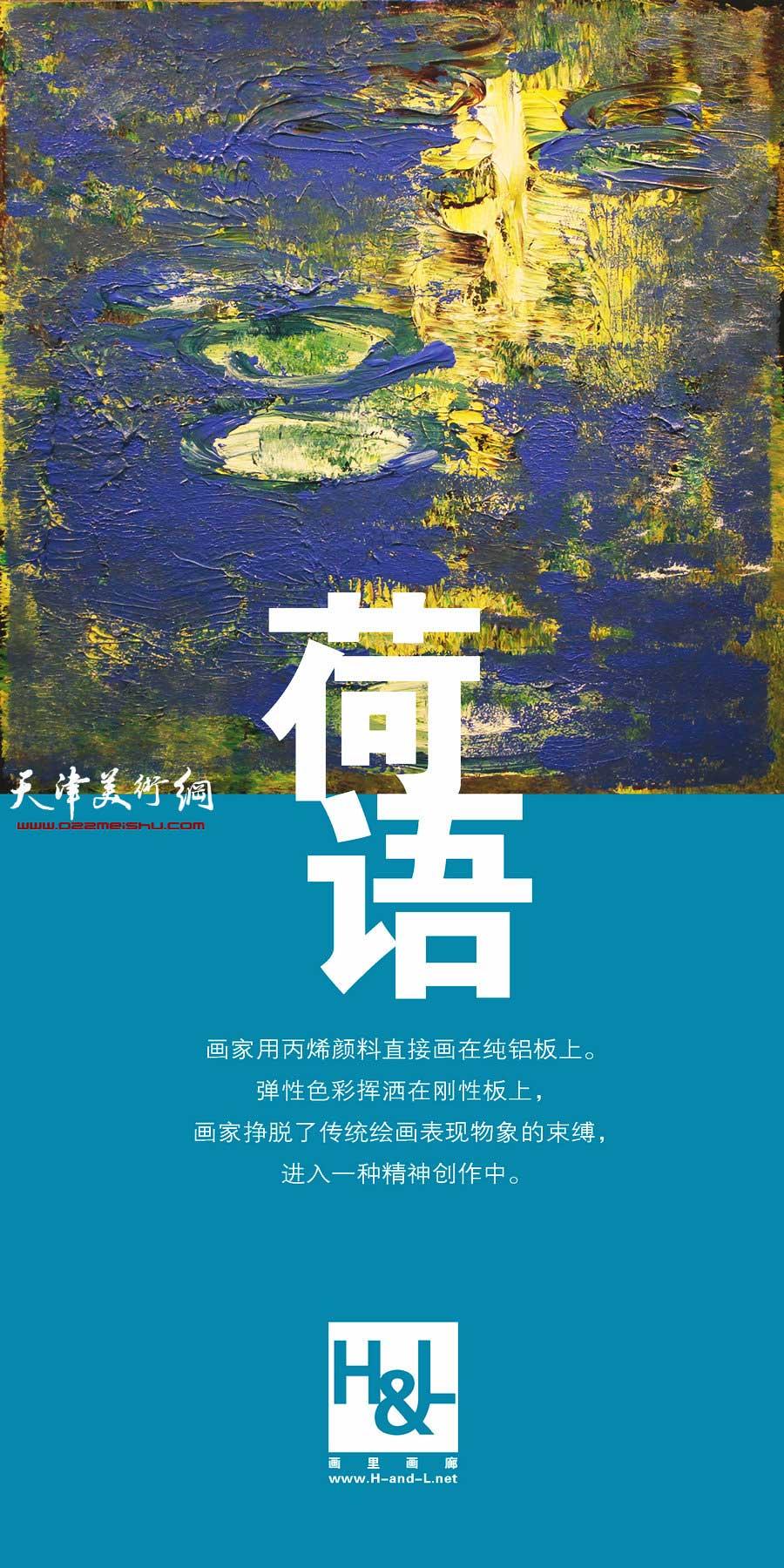 郝跃先作品特展《荷语》在天津美术馆推出