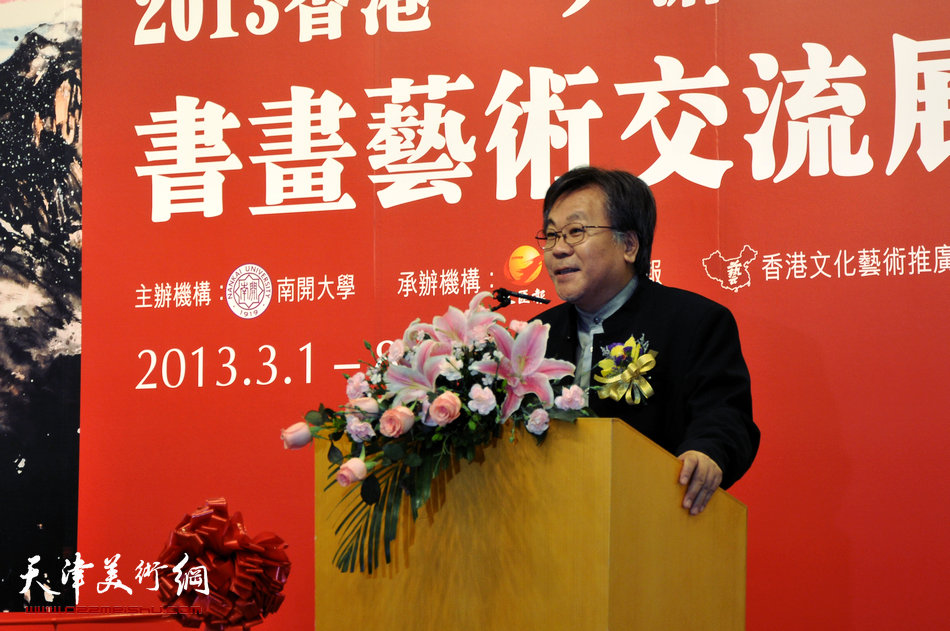 2013香港·尹沧海教授书画艺术交流展在香港中央图书馆举办。图为台湾师范大学艺术学院院长李振明先生在开幕式上致词。