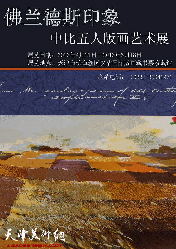 中比五人版畫藝術展21日將在天津濱海新區展出