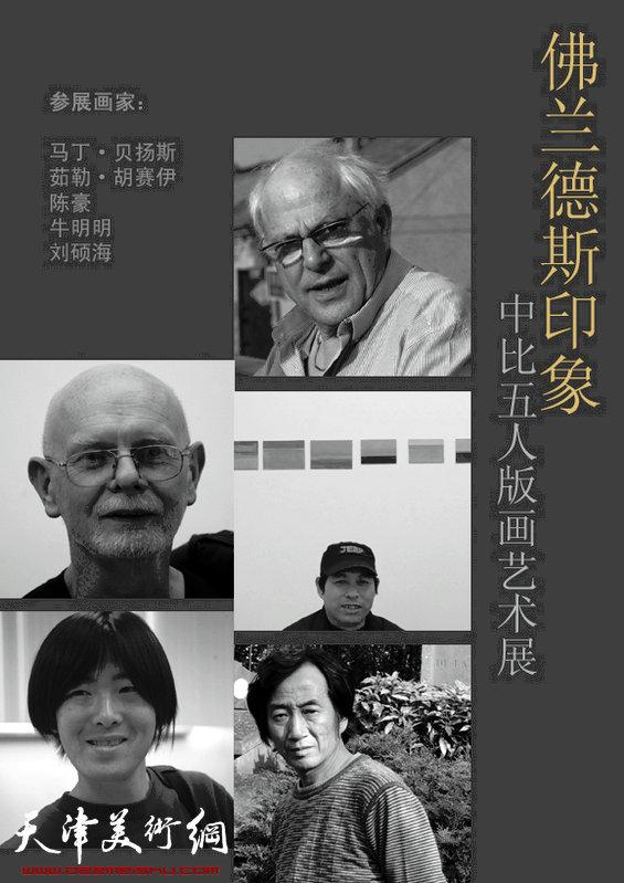 中比五人版畫藝術展21日將在天津濱海新區展出,圖為招貼畫。