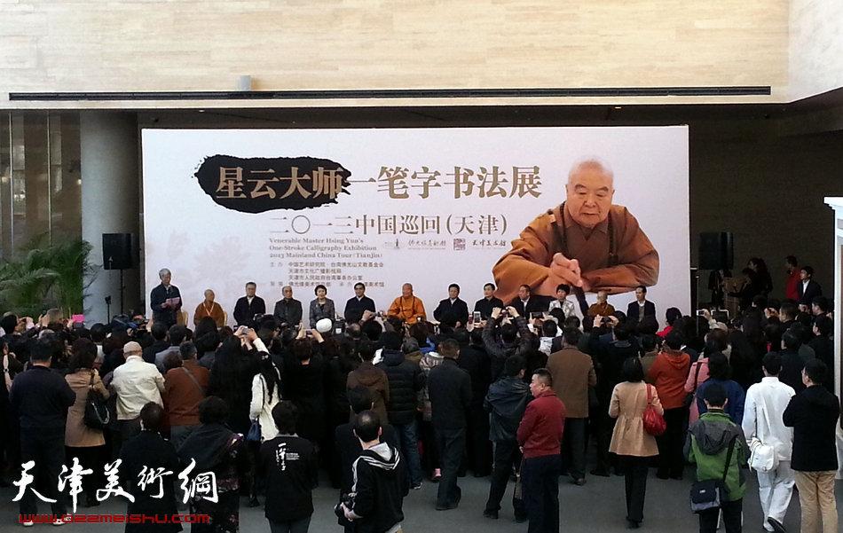 """台湾高僧星云大师""""星云大师一笔字书法展—2013中国大陆巡回""""天津展4月18日在天津美术馆开展。"""