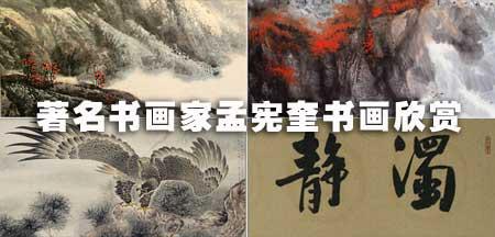 高清图:著名书画家孟宪奎书画欣赏