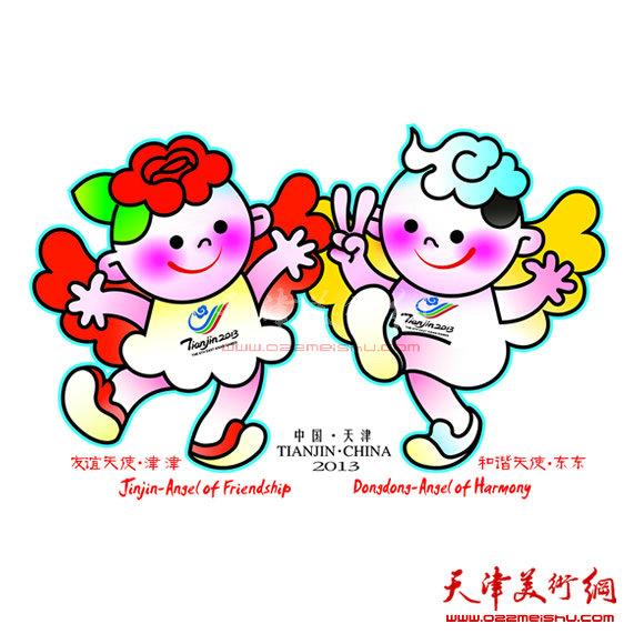 第六届东亚运动会主吉祥物