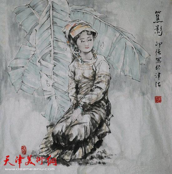 王印强作品:《蕉影》