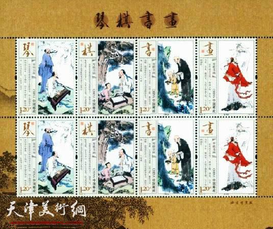 范曾设计的《琴棋书画》邮票图片