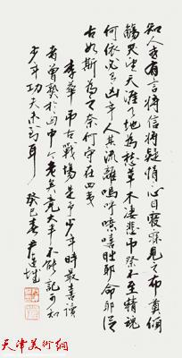 尹连城书法