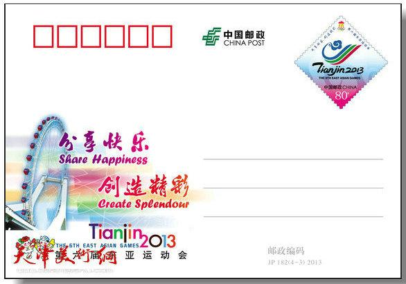 《第六届东亚运动会》纪念邮资明信片