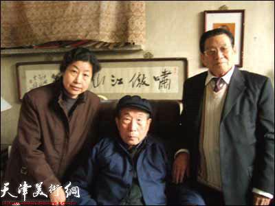 王学仲和他的两个弟子