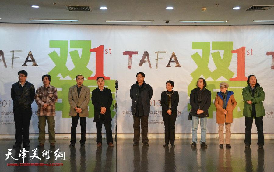 """首届""""天津美术学院教师作品双年展""""拉开帷幕,图为开幕仪式。"""