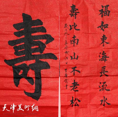 天津英伦名苑书画联谊会举办迎新年笔会,图为王庆余书法作品。