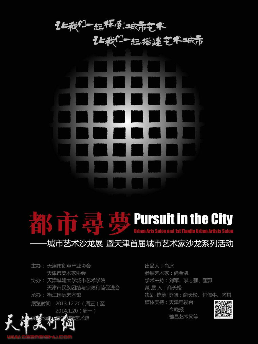 """""""都市寻梦——城市艺术沙龙展""""海报"""