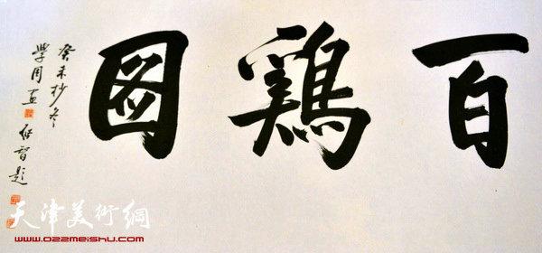 著名书法家陈启智为陈学周作品《百鸡图》提款。