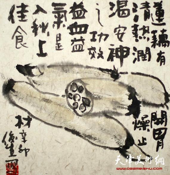 王俊生水墨画:《莲藕》