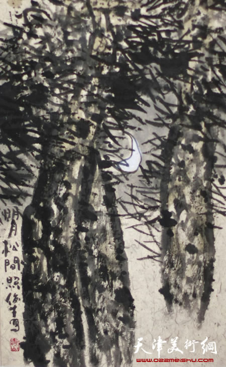 王俊生水墨画:《明月松间照》