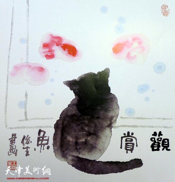 王俊生水墨画:《赏鱼图》