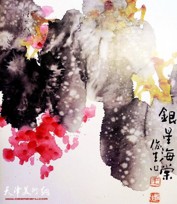 王俊生水墨画:《银星海棠》