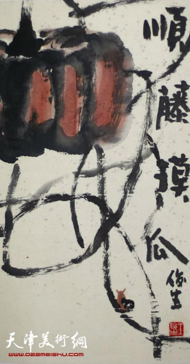 王俊生水墨画:《顺藤摸瓜》