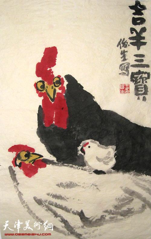 王俊生水墨画:《吉祥三宝》