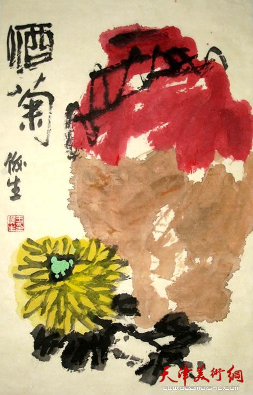王俊生水墨画:《酒菊》