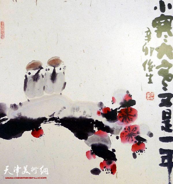 王俊生水墨画:《小寒大寒又是一年》
