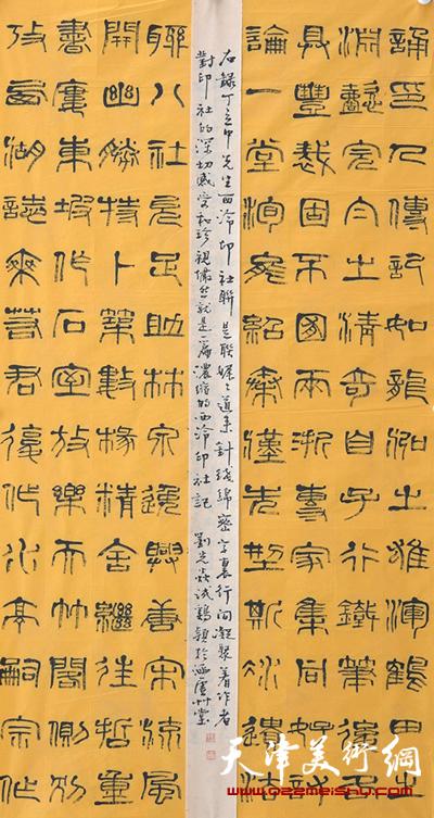刘光焱书法作品