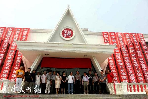 塘沽著名画家张金荣艺术馆在北戴河落成开馆,图为隆重的开馆仪式。