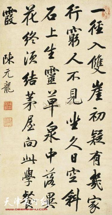 陈元龙书法作品