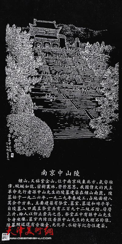 焦俊华写生画稿碑刻:南京中山陵