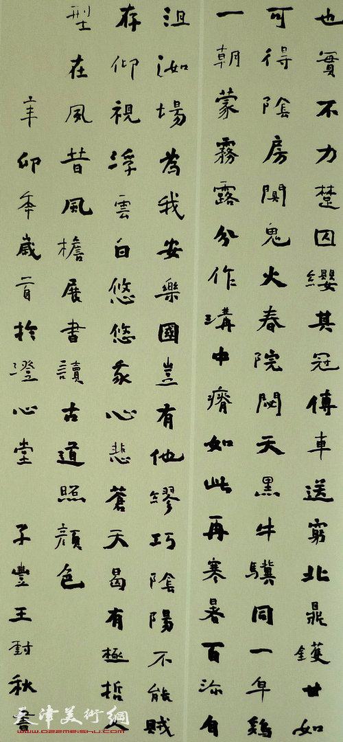 王树秋书法:文天祥 正气歌(局部)