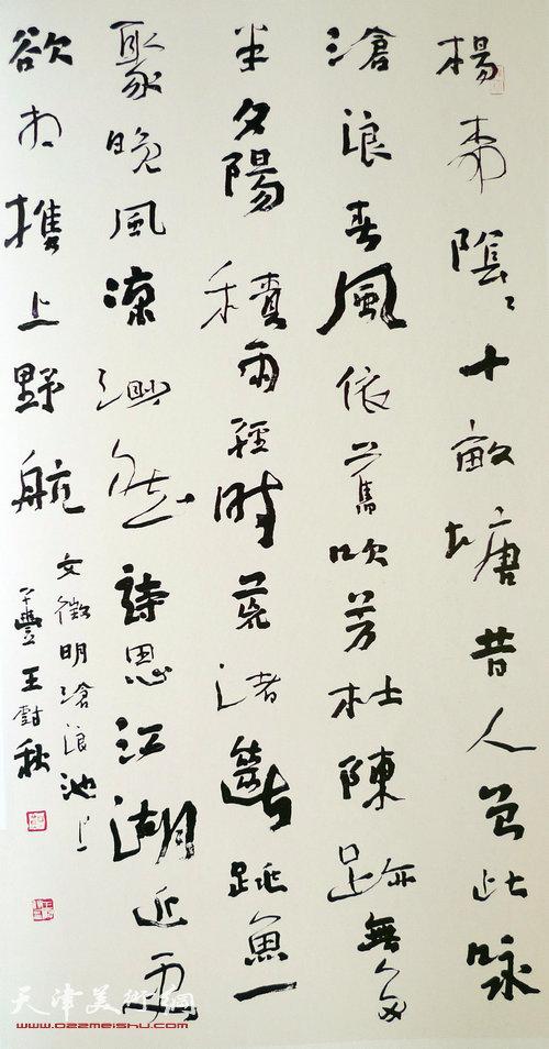 王树秋书法:文征明 沧浪池上