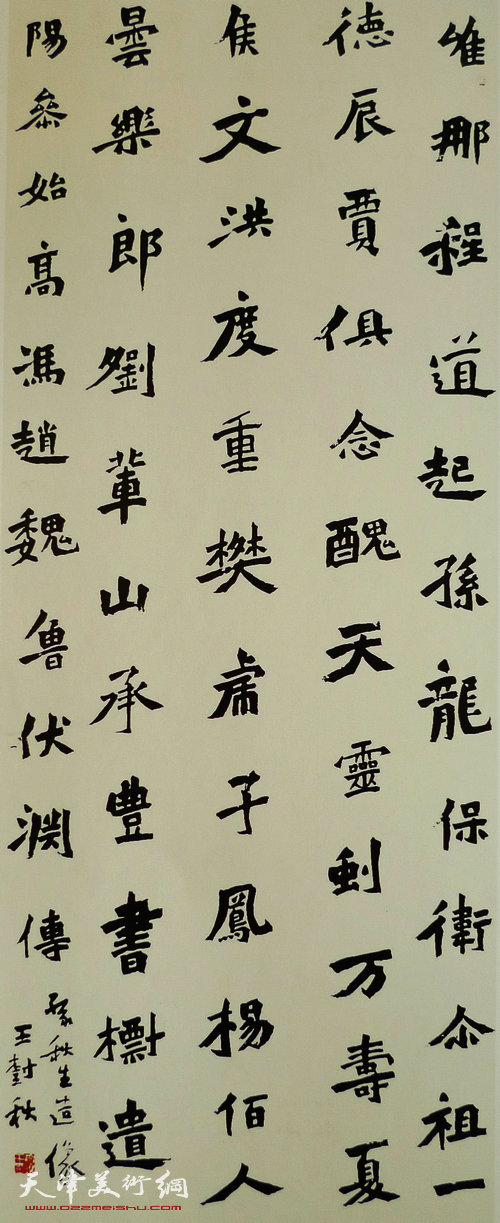 王树秋书法:节临孙秋生造像